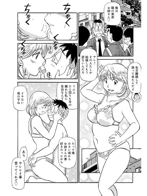 俺たちのイケテル熟女【単話】
