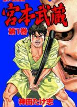 宮本武蔵 第1巻