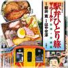 駅弁ひとり旅 ザ・ワールド 台湾+沖縄編