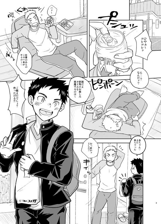 [コツムヂヤ] の【おじ×おい】