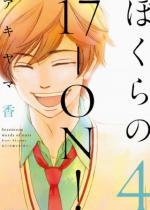 ぼくらの17-ON! : 4