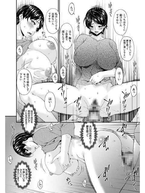 【50%OFF】契約奴隷妻【煩悩マシマシ!半額キャンペーン!】のサンプル画像2