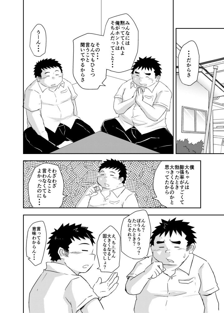 [コルクBOX] の【でっかい男になりたい】