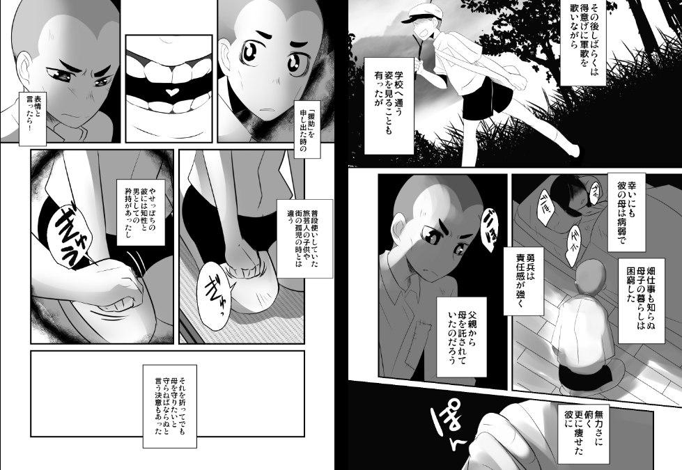 [境屋。] の【愛国娼年婚姻譚前編】