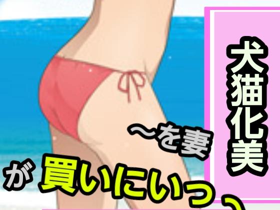 犬猫化美の紹介画像