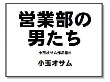 [小玉オサム文庫] の【営業部の男たち】
