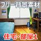 フリー背景素材/住宅・部屋1