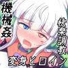 [下り坂ガードレール] の【駆錬輝晶 クォルタ アメテュス #8+】
