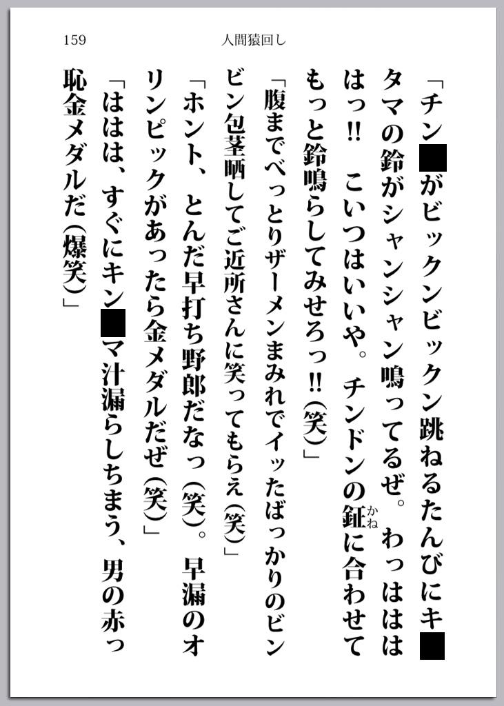 [心耳社] の【人間猿回し】