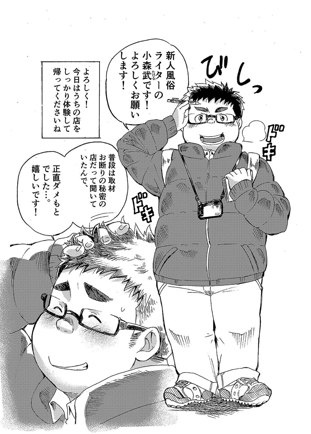 [707号室] の【小森タケルのイって参ります!!】