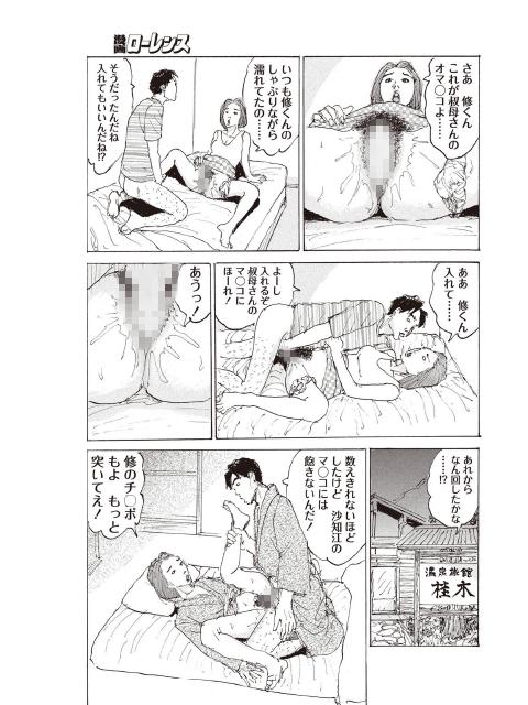 性なる一族 第十一族【単話】