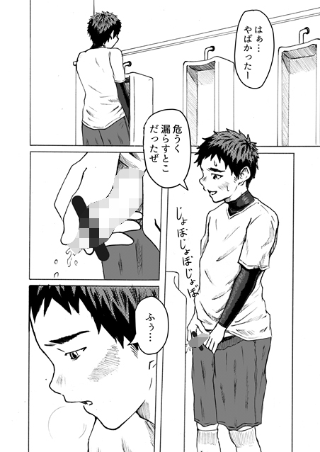 [prismatic boy] の【ふとんのなかのひみつ】