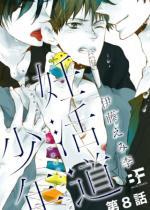 妊活道少年(分冊版) 第8話