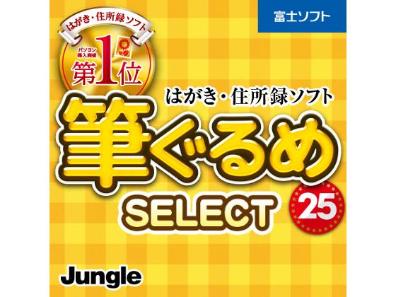 筆ぐるめ 25 select 【ジャングル】の紹介画像