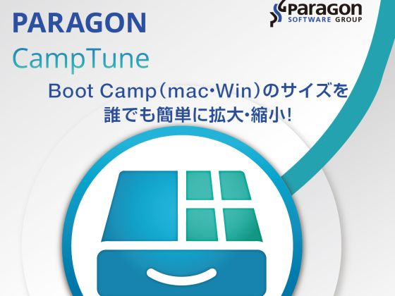 Paragon CampTune【パラゴンソフトウェア】の紹介画像