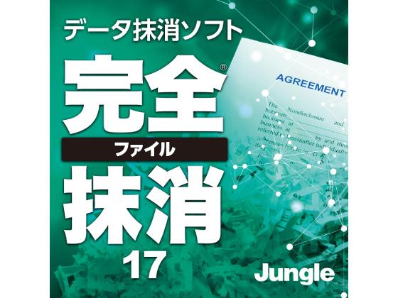完全ファイル抹消17 【ジャングル】の紹介画像