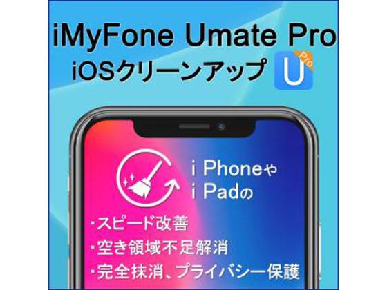 iMyFone Umate Pro:iOSクリーンアップ 【メディアナビ】の紹介画像