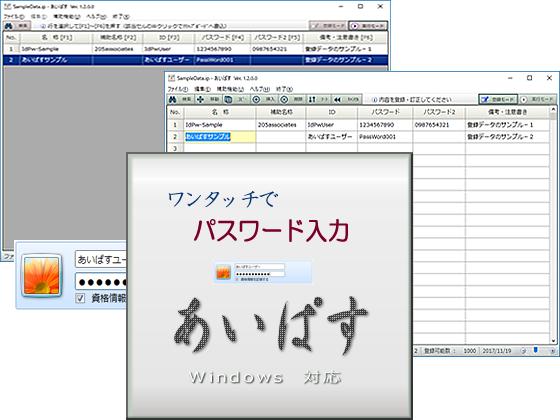あいぱす Ver.1.2.0 【ツー.オー.ファイブ.アソシエイツ】の紹介画像