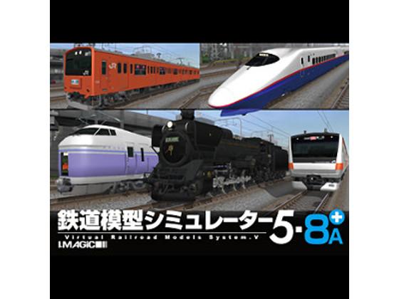 鉄道模型シミュレーター5-8A+ 【アイマジック】の紹介画像