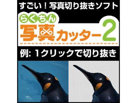 らくちん写真カッター2 【メディアナビ】の紹介画像
