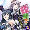 【50%OFF】姫騎士がクラスメート! THE COMIC2