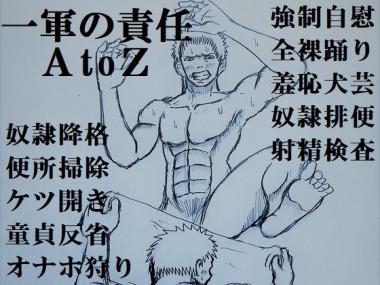 [ミニクローゼット] の【一軍の責任AtoZ】