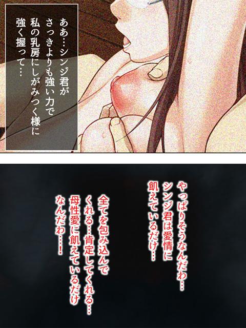 【新装版】NTR若義母・里香 〜相手は義息子シンジ〜 第2巻