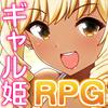 [Happy Life] の【【ギャル姫RPG】 メルティス・クエスト Ver 1.11】