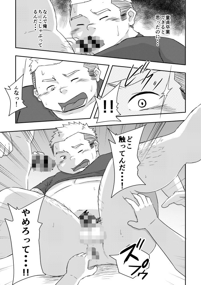 [コルクBOX] の【イクイク生田くんの秘密のバイト】