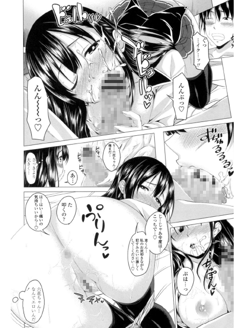 ぐちゅ濡れ乙女