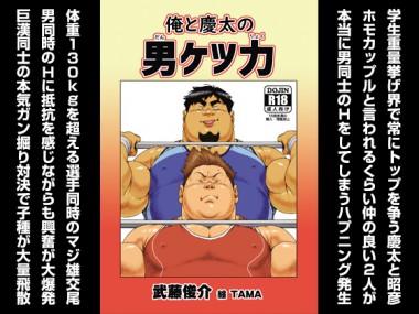 [漢度抜群] の【俺と慶太の男ケツ力】