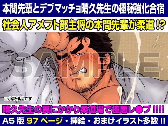 [漢度抜群] の【本間先輩とデブマッチョ晴久先生の極秘強化合宿】