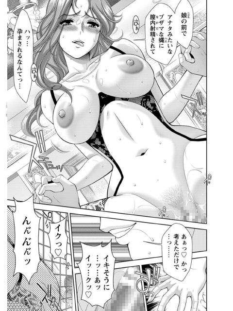 食虫秘肉【単話】