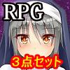 [めぐみ堂] の【めぐみ堂3点セット】