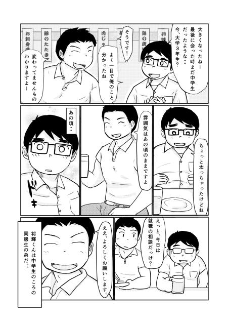 [あ・うん] の【Brothers VS. Brothers2 弟本】