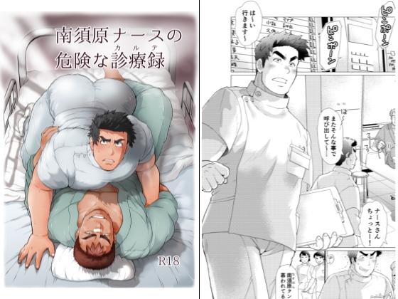 [(株)5月18日] の【南須原ナースの危険な診療録】