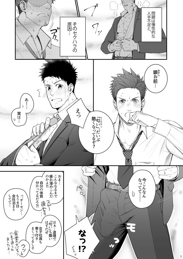 [めーしょー飯店] の【Parfum Homme】