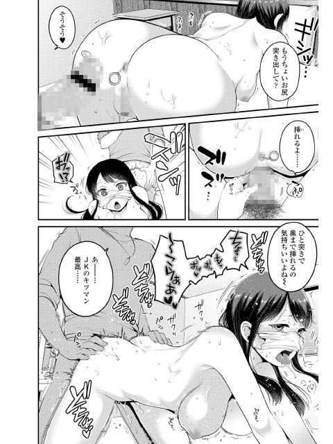 春の夜の夢【単話】