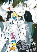 妊活道少年(分冊版) 第9話