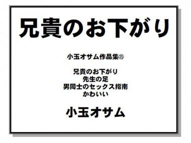 [小玉オサム文庫] の【兄貴のお下がり】