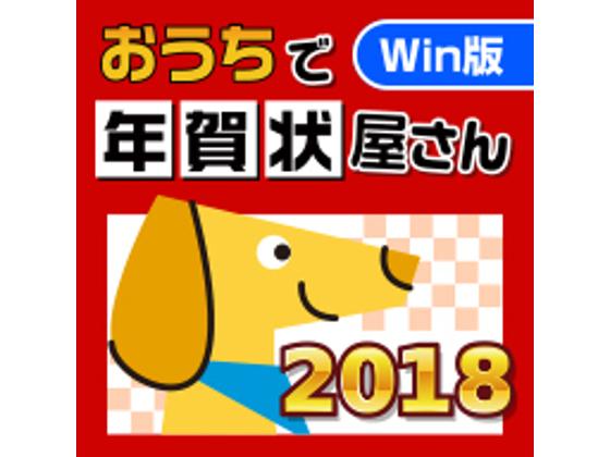 おうちで年賀状屋さん2018 for Win 【がくげい】の紹介画像