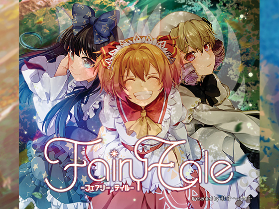 Fairy Tale -フェアリー・テイル-の紹介画像