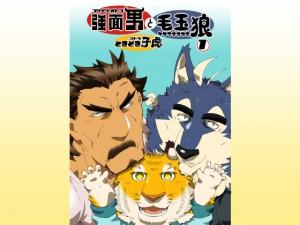 強面男と毛玉狼ときどき子虎