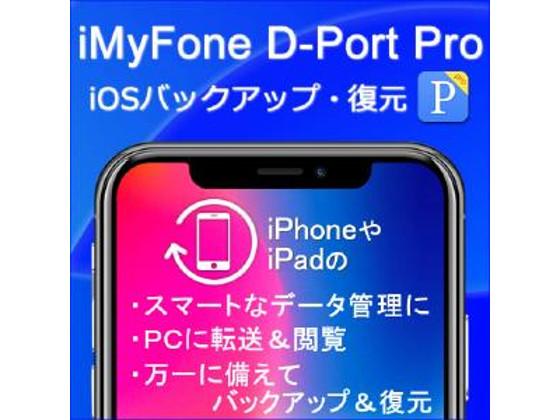 iMyFone D-Port Pro:iOSバックアップ・復元 【メディアナビ】の紹介画像