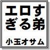 [小玉オサム文庫] の【エロすぎる弟】