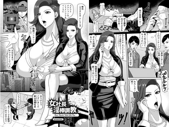女社長淫棒調教【単話】のサンプル画像