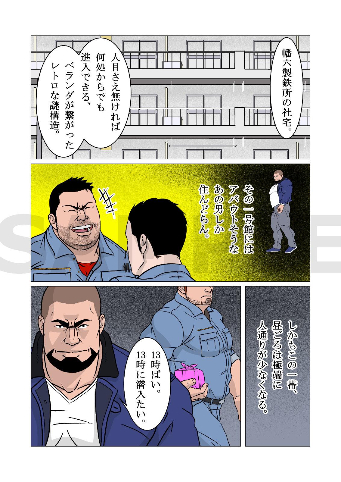 [くまおカフェ] の【侵入者】