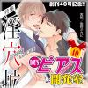 BOY'Sピアス開発室 vol.40 淫穴拡張