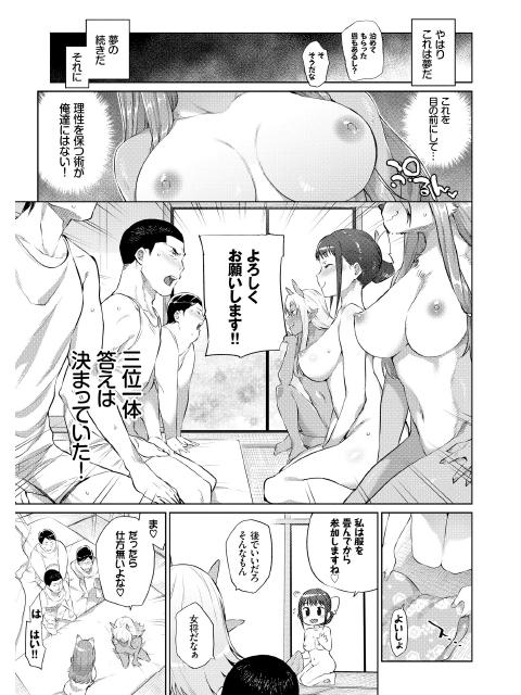 [文苑堂] の【ばけものえっち】