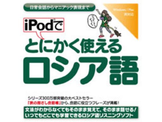 【特価】iPodでとにかく使えるロシア【情報センター出版局】の紹介画像